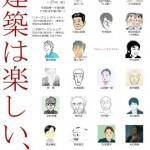 第10回松本安曇野住宅建築展のお知らせ