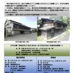 建築講座 松本のたてもの2016