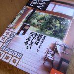 信州の建築家とつくる家「あるしてくと」創刊号