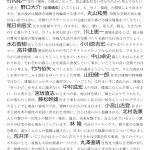 「第11回松本安曇野住宅建築展」のお知らせ