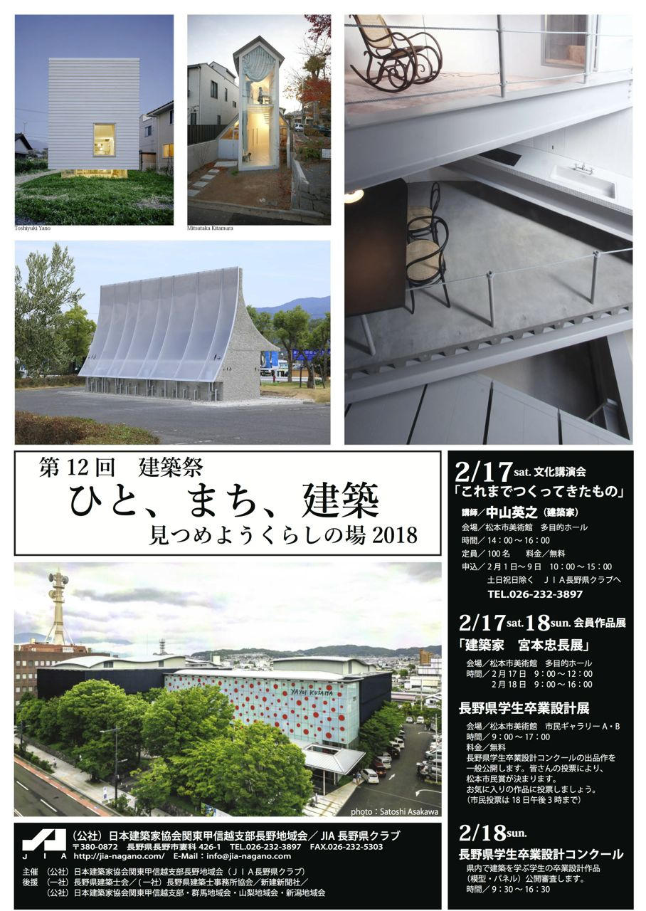 12建築祭チラシ1