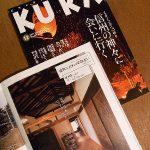 雑誌 KURA 信州こだわりの住まい vol.116