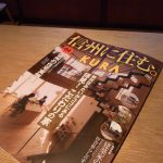 雑誌「KURA」こだわりの空間特集